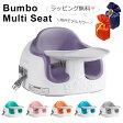 【送料無料】Bumbo Multiseat バンボ マルチシート ベビーソファー ベビーチェア トレイ付 ベルト付 9色