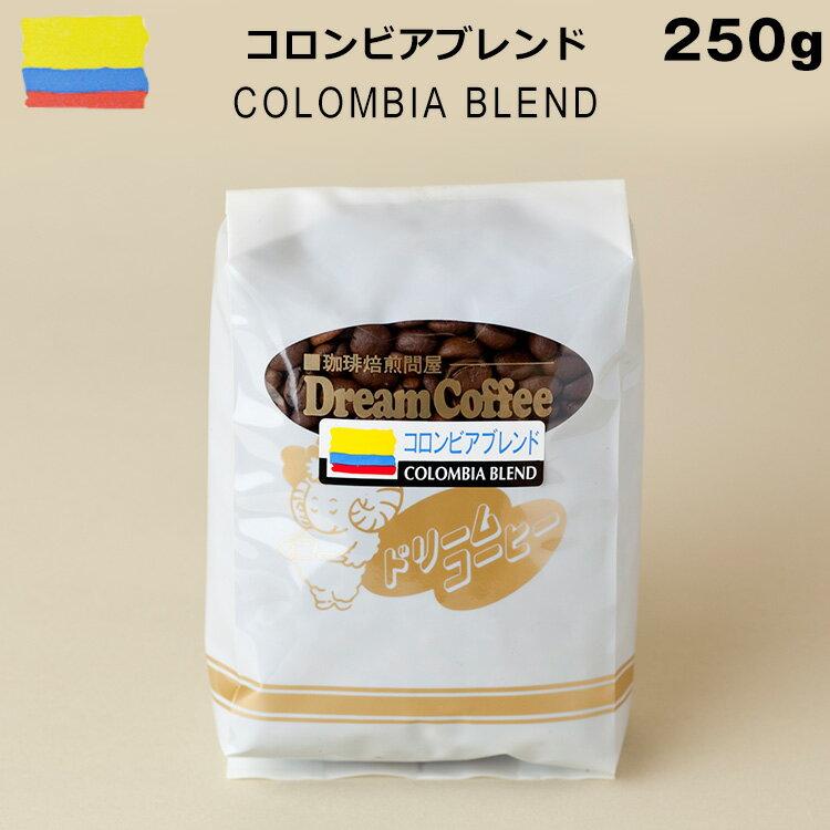 コーヒー豆 コロンビアブレンド 250g(コロン...の商品画像