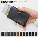 本革 レザー カードケース メンズ カードプロテクター ウォレット コインケース シークリッド セクリッド 財布 SECRID Mini wallet