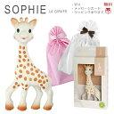 Vulli キリンのソフィー はがため 歯がため Sophie the Giraffe 02P03Dec16