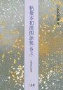 粘葉本和漢朗詠集<巻上> 【伝藤原行成】 日本名筆選 8