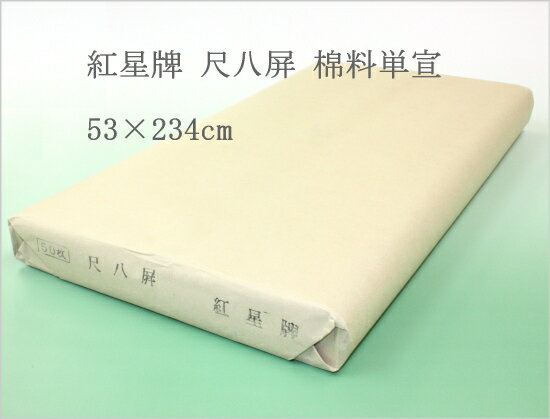 紅星牌 尺八屏 棉料単宣 (53×234cm) 【本画仙紙】墨色がよく、ニジミ、かすれが綺麗です。