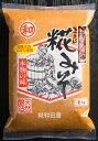 赤・米みそ国産大豆・国産米100%使用手づくり糀みそ1kg