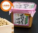 赤・米みそ国産一等大豆・国産米100%使用福島県ブランド認証産品糀和田屋の味噌750gカップ