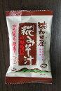 フリーズドライタイプ糀和田屋の糀みそ汁1食