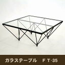 ガラステーブル FT-35 [ルネセイコウ] 送料無料