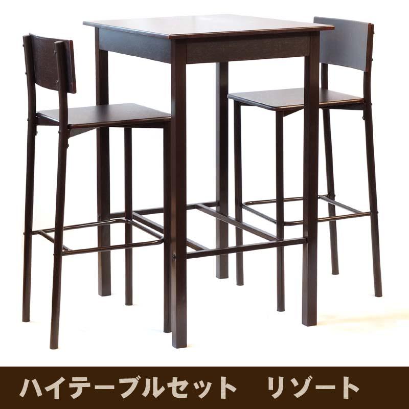 ハイテーブルセット RESORT リゾートHTS-8060 ウォールナット 送料無料 高さが1055mmでちょっと高めのダイニングバーテーブル3点セット【オート】
