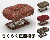 らくらく正座椅子【2段切替式】 E-9-2