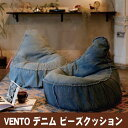 RoomClip商品情報 - VENTO デニム ヴェント6 チェアービーズクッションB vento6-bc 送料無料