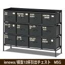 ienowa 横型12杯引出チェスト MSG 201200271 送料無料