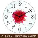 アートフラワークロック 掛け時計 SW-1186 レッド 送料無料