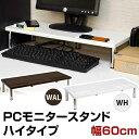 【机上のスペースを広く使える】PCモニタースタンド・ハイタイプ ウォールナット 送料無料