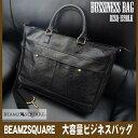 BEAMZSQUARE B4ファイルOK大容量ビジネスバッグ BZSQ-159 ブラック 送料無料