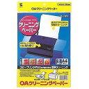 OAクリーニングペーパー(3枚入) ≪サンワサプライ≫ CD-13P3