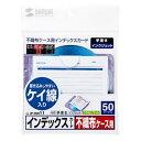 不織布ケース用インデックスカード(罫線入) ≪サンワサプライ≫ JP-IND11