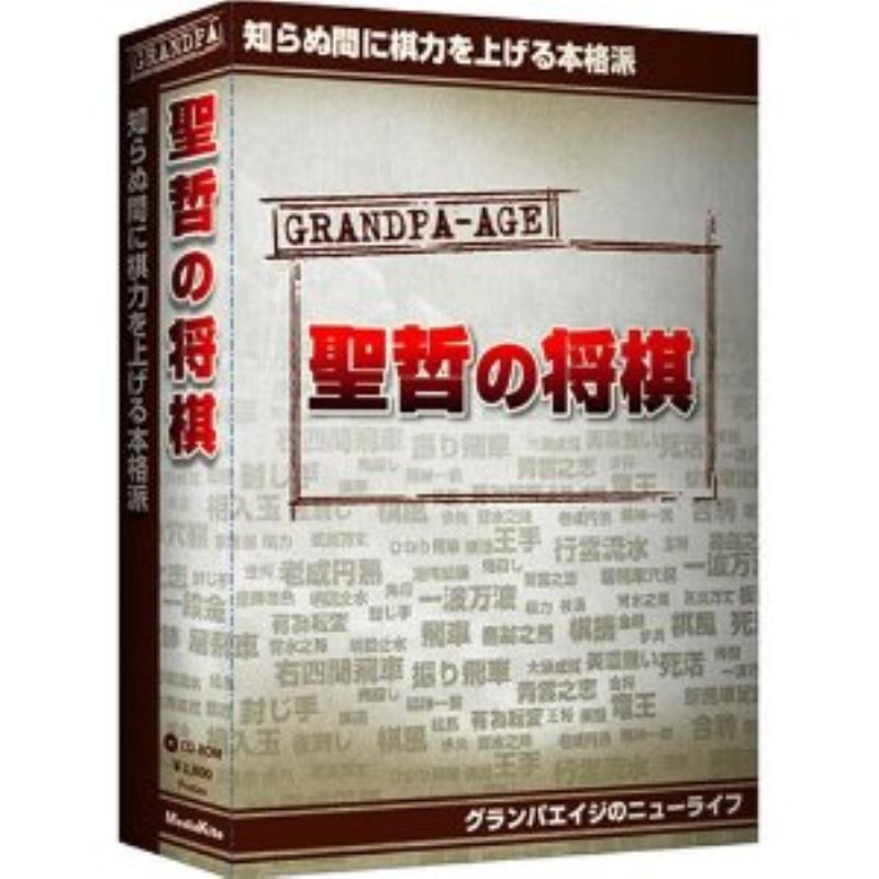 【アウトレット】 グランパシリーズ 「聖哲の将棋」