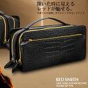 【送料無料】≪RED SMITH≫ 高級牛革クロコダイル型押しBOXセカンドバック RSX-03
