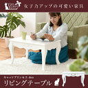 姫系 キャッツプリンセス duo リビングテーブル フェミニン 家具 ねこ脚 SGT-0123 送料無料