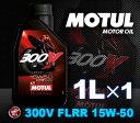 [国内正規品] MOTUL 300V FACTORY LINE ROAD RACING 【15W-50 1L×1缶】 モチュール ファクトリーラインロードレーシ...