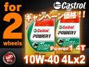 カストロール パワー1 4T 4サイクル 【10W-40 4L×2缶】 バイク 2輪 部分合成油 オイル CASTROL POWER1 エンジンオイル 10W40