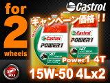 カストロール パワー1 4T 4サイクル 【15W-50 4L×2缶】 バイク 2輪 部分合成油 オイル CASTROL POWER1 エンジンオイル 15W50