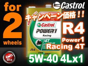 カストロール パワー1 R4 レーシング 5W-40 4サイクルオイル...