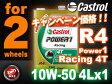 カストロール パワー1 レーシング 【10W-50 4L×1缶】 CASTROL POWER1 Racing R4 4T 4サイクル バイク 2輪 オイル 全合成油 エンジンオイル 10W50