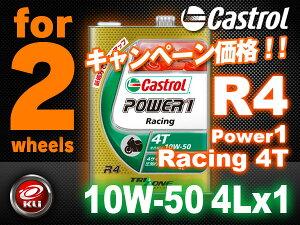カストロール パワー1 R4 レーシング 10W-50 4サイクルオイ...
