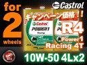 カストロール パワー1 レーシング 【10W-50 4L×2缶】 CASTROL POWER1 Racing R4 4T 4サイクル バイク 2輪 オイル 全合...