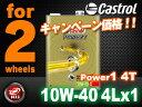 カストロール パワー1 4T 4サイクル 【10W-40 4L×1缶】 バイク 2輪 部分合成油 オ...