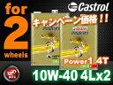 カストロール パワー1 4T 4サイクル 【10W-40 4...