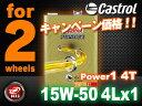 カストロール パワー1 4T 4サイクル 【15W-50 4L×1缶】 バイク 2輪 部分合成油 オ...