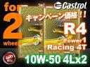 カストロール パワー1 レーシング 【10W-50 4L×2...