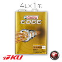 カストロール エッジ チタニウム 【5W-40 4L×1缶】...