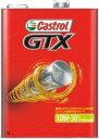 カストロール GTX 【10W-30 1L×1缶】 エンジンオイル ガソリンエンジン ディーゼルエンジン両用 高品質オイル スラッジ抑制 CASTROL GTX XLX SL/CF