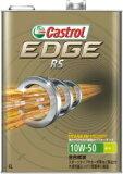 【激安】 Castrol EDGE RS 【10W-50 4L×1缶】 エンジンオイル カストロール エッジ レーシングスペック サーキット・スポーツ走行 NA(自然吸気) ターボ車 SM 高性能 全合成油 10W50