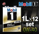 Mobil1 モービル1 0w-40 1L ケース 12缶入 高性能スポーツ車 メルセデス VW ポルシェ SN Ultimate Performance