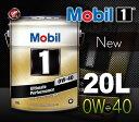 Mobil1 モービル1 0W-40 20L 単品 高性能スポーツ車 メルセデス VW ポルシェ SN Ultim