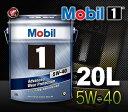 Mobil1 モービル1 エンジンオイル 大排気量 スポーツ ヨーロッパ車 ポルシェ フォルクスワーゲン SN 5W-40 20L 単品