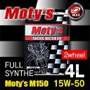 モティーズ M150 4サイクル 【15W-50 4L×1缶】【代引不可】 完全化学合成 オイル バイク 2輪 4ストローク Moty's MOTYS エンジンオイル 15W50