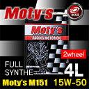 モティーズ M151 4サイクル 【15W-50 4L×1缶】【代引不可】 完全化学合成 オイル バイク 2輪 4ストローク レーシングスペック スポーツ走行 サーキット走行 Moty's MOTYS エンジンオイル 15W50