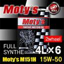 モティーズ M151H 4サイクル 【15W50 4L×6缶】【代引不可】 完全化学合成 オイル バイク 2輪 4ストローク レーシングスペック スポーツ走行 サーキット走行 Moty's MOTYS エンジンオイル