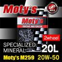 モティーズ M259 4サイクル 【20W-50 20L×1缶】【代引不可】 特殊鉱物油 バイク 2輪 4ストローク 旧車 高レベル 熱安定性・耐久性 Moty's MOTYS エンジンオイル 20W50