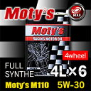モティーズ M110 エンジンオイル 【5W-30 4L×6缶】【代引不可】 Moty's ストリート&サーキット MOTYS 5W30