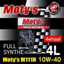 モティーズ M111H エンジンオイル 【10W-40 4L×1缶】【代引不可】 Moty's サーキット レーシングスペック 高回転レスポンスUP MOTYS 10W40