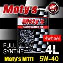 モティーズ M111 エンジンオイル 【5W-40 4L×1缶】【代引不可】 Moty's サーキット レーシングスペック 高回転レスポンスUP MOTYS 5W40