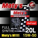 モティーズ M111 エンジンオイル 【15W-50 20L×1缶】【代引不可】 Moty's サーキット レーシングスペック 高回転レスポンスUP MOTYS...