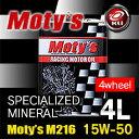 モティーズ M216 エンジンオイル 【15W-50 4L×1缶】【代引不可】 Moty's ストリート走行 サーキット走行 旧車 特殊鉱物油 MOTYS 15W50