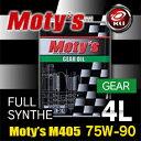 モティーズ M405 ギヤオイル 【75W-90 4L×1缶】【代引不可】 レーシングスペック コンパクトカー FF車 LSD対応 化学合成油 ギアオイル Moty's MOTYS 75W90