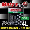 モティーズ M405M ギヤオイル 【75W-80 4L×1缶】【代引不可】 レーシングスペック コンパクトカー FF車 LSD対応 化学合成油 ギアオイル Moty's MOTYS 75W90